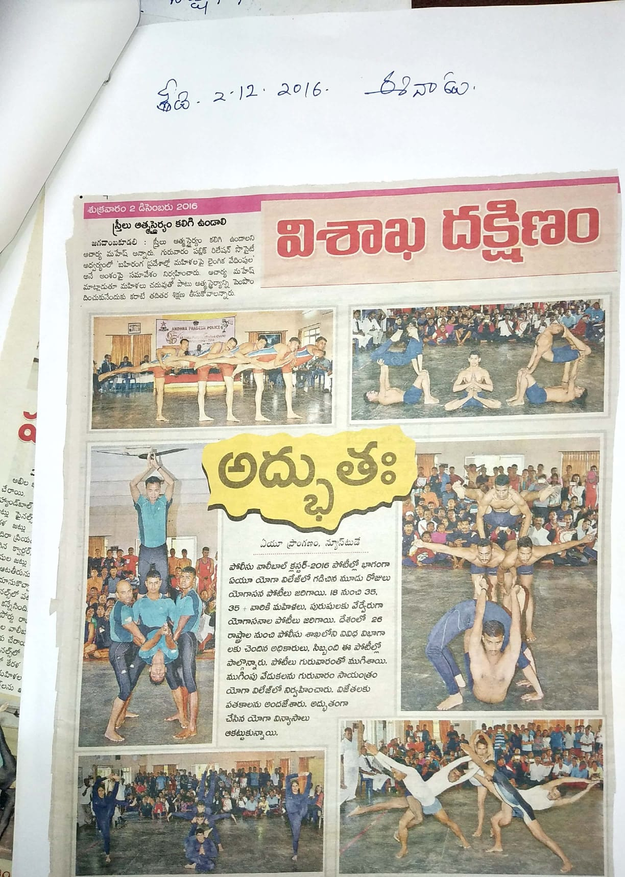Police Sports Meet kicks to colorful starts