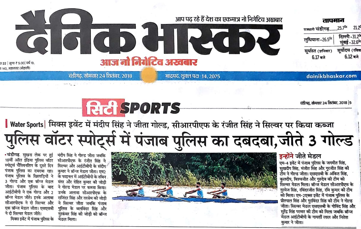 Punjab police rowers shines, clinch 3 Golds